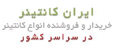 ایران کانتینر