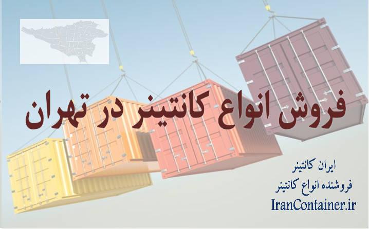 فروش کانتینر در تهران